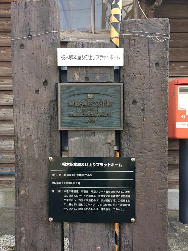 登録有形文化財の碑(天浜線桜木駅)