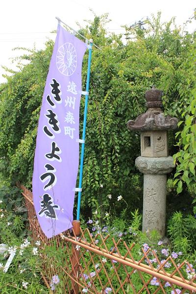ききょう寺旗(香勝寺/ききょう寺)