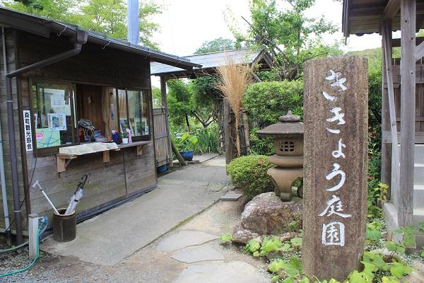 ききょう庭園入口(香勝寺/ききょう寺)