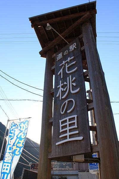 道の駅「花桃の里」(看板)