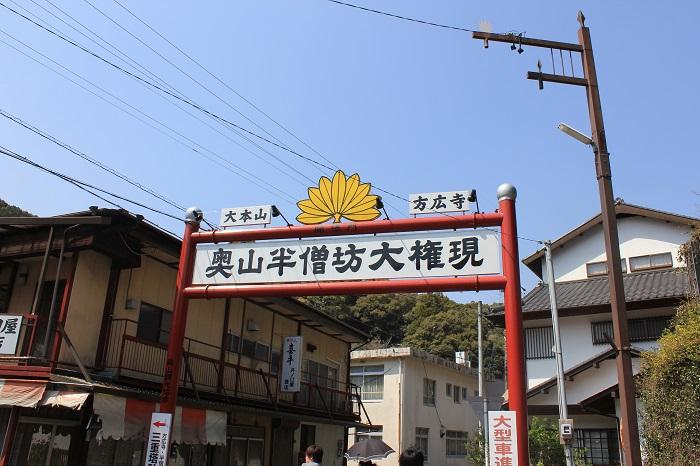 方広寺門前町入口
