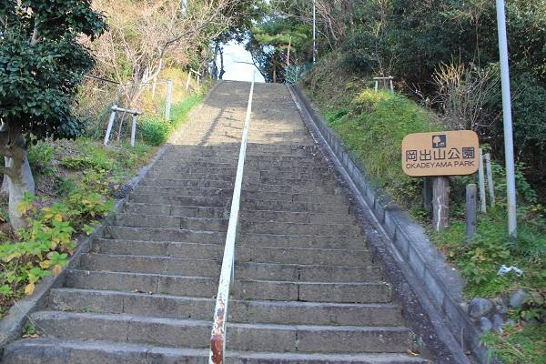 岡出山公園(階段)