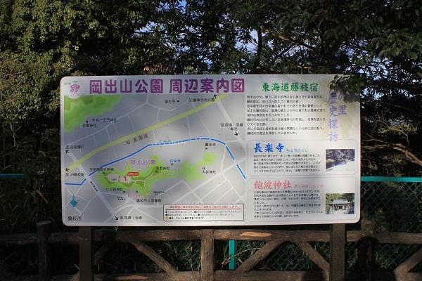 案内看板(岡出山公園)