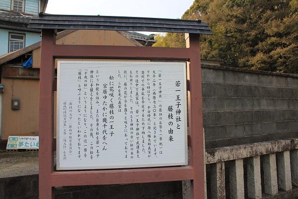 看板(若一王子神社)