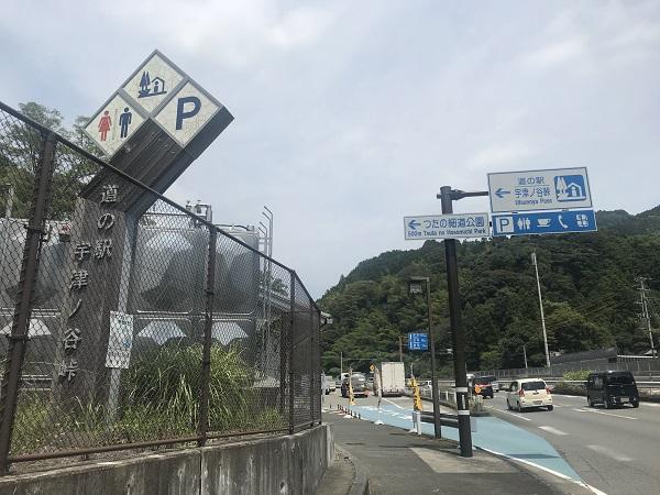 道の駅宇津ノ谷峠(藤枝側)「看板」