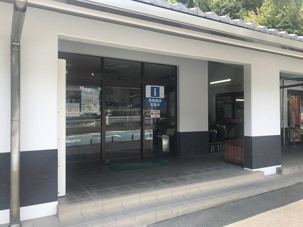 道の駅宇津ノ谷峠(藤枝側)「インフォメーションセンター」