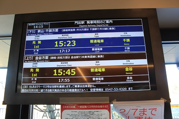 KADODE OOIGAWA(門出駅の列車発車時刻案内)