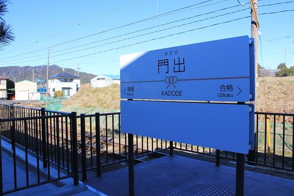 KADODE OOIGAWA(門出駅看板)