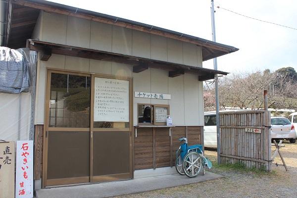相良梅園(チケット売り場)